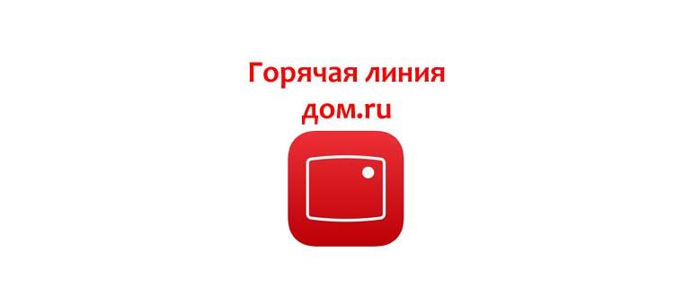 Goryachaya-liniya-Dom.ru.jpg