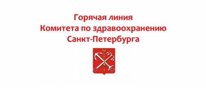 Goryachaya-liniya-komiteta-po-zdravoohraneniyu-Sankt-Peterburga.jpg