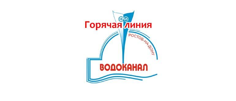 Goryachaya-liniya-Rostovskogo-vodokanala.jpg