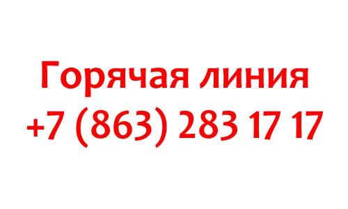 Kontakty-Rostovskogo-vodokanala.jpg