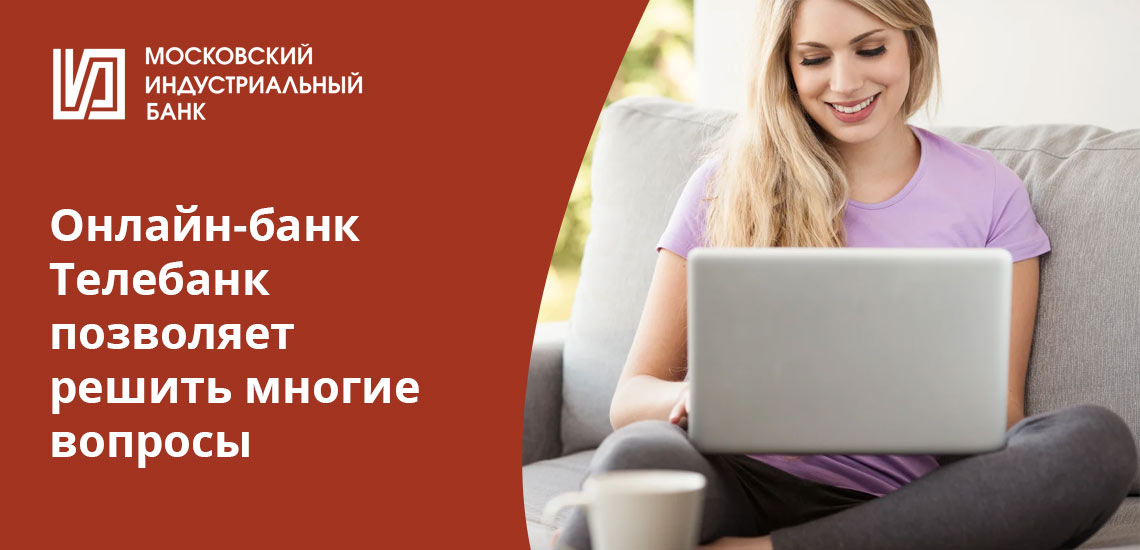 minbank-telefon-5.jpg
