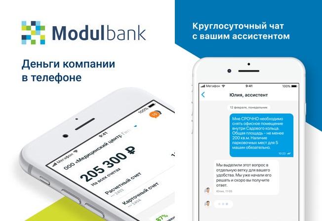 telefon-goryachej-linii-modul-bank%20%282%29.jpeg