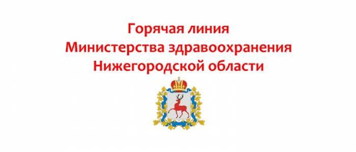 Goryachaya-liniya-Ministerstva-zdravoohraneniya-Nizhegorodskoj-oblasti.jpg