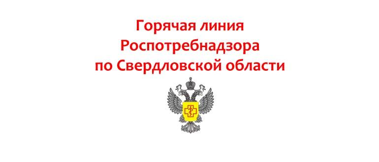 Goryachaya-liniya-Rospotrebnadzora-po-Sverdlovskoj-oblasti.jpg
