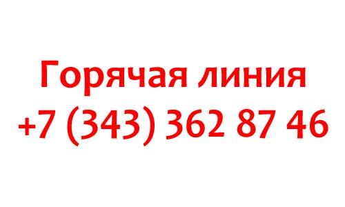 Kontakty-Rospotrebnadzora-po-Sverdlovskoj-oblasti.jpg