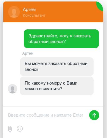 chat-obratnyy-zvonok_111111111.jpg