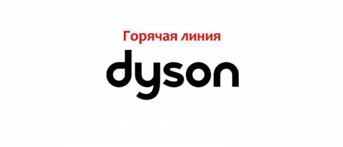 Goryachaya-liniya-Dyson.jpg