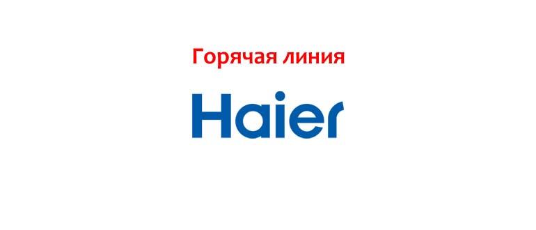 Goryachaya-liniya-Haier.jpg