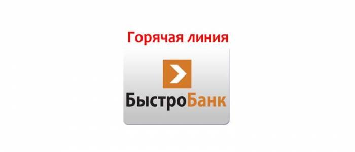 Goryachaya-liniya-Bystrobanka.jpg
