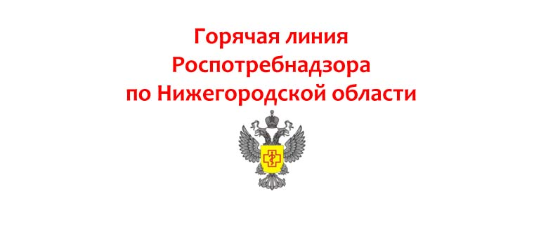 Goryachaya-liniya-Rospotrebnadzora-po-Nizhegorodskoj-oblasti.jpg