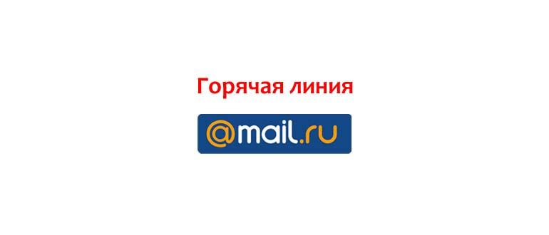 Goryachaya-liniya-Mail.ru_.jpg