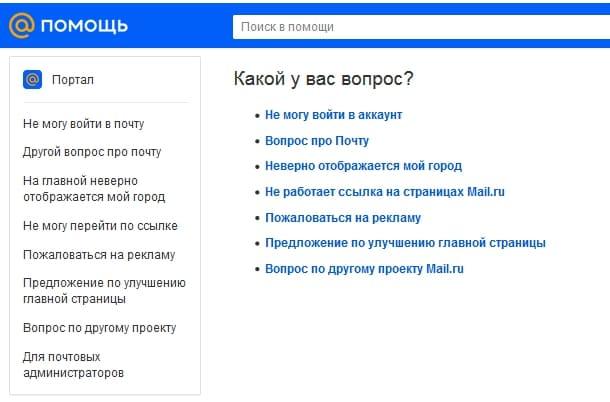 telefon-mail-ru3.jpg