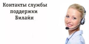 Kartinka-1-Na-kakoj-nomer-pozvonit-chtoby-svyazatsya-s-operatorom-Beeline-300x149.jpg