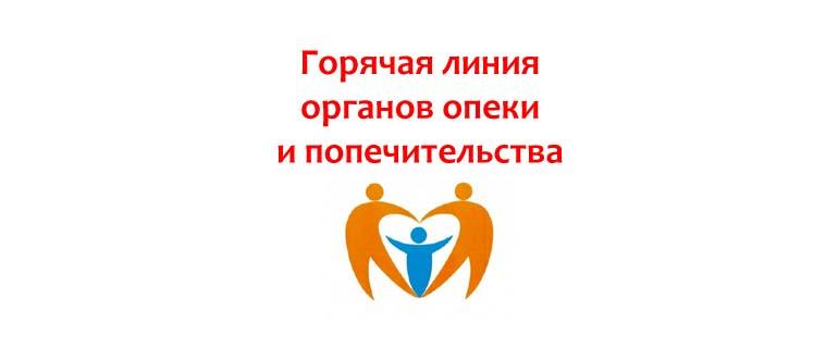 Goryachaya-liniya-organov-opeki-i-popechitelstva.jpg