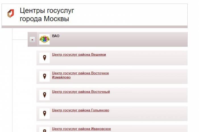 adresa-mfc-dlya-poseshcheniya.jpg