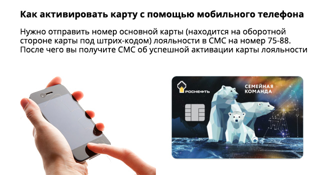 Aktivacija-karty-cherez-telefon.jpg