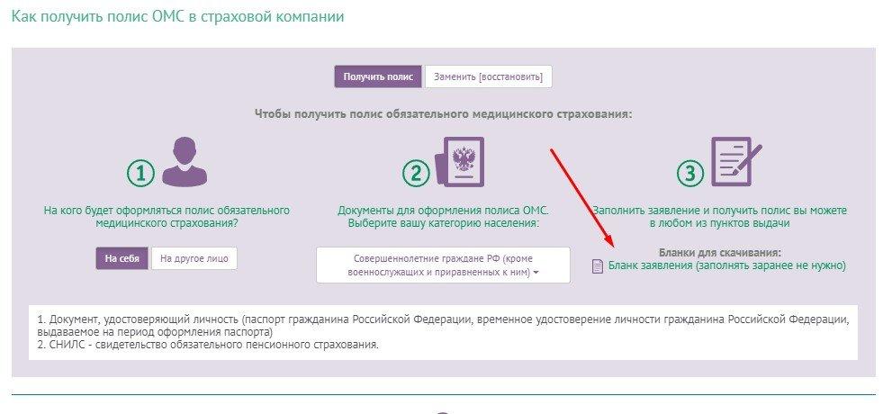 6-Skachat-blank-zayavleniya-na-polis-RESO-MED.jpg