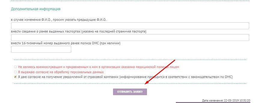 14-Nazhmite-Otpravit-zayavku-3.jpg