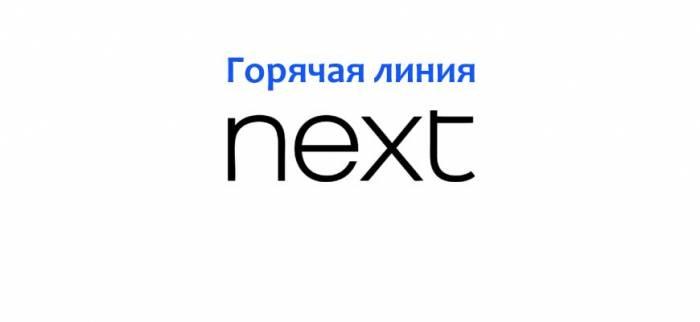 Goryachaya-liniya-internet-magazina-Next.jpg