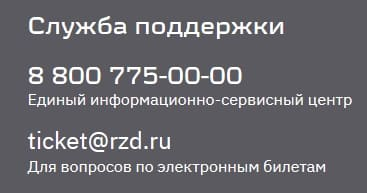 telefon-rzd3.jpg
