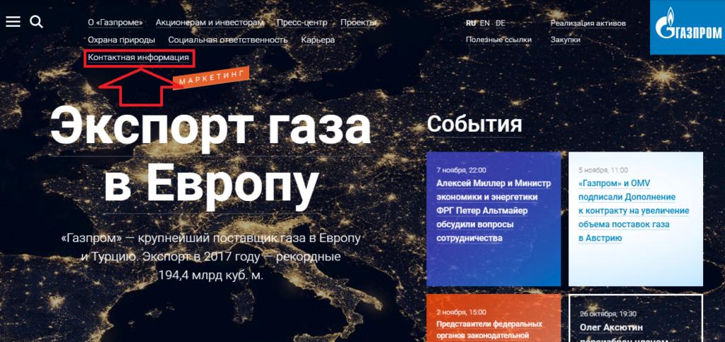 goryachaya-liniya-gazprom_3-1024x483.png
