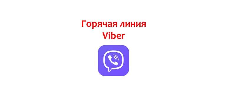 Goryachaya-liniya-Viber.jpg