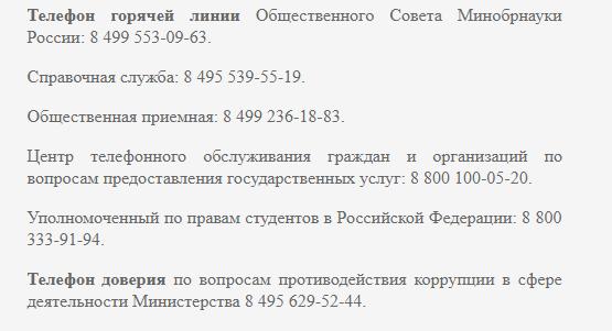 goryachaya-liniya-ministerstva_2-1.png