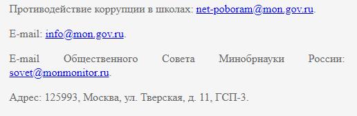 goryachaya-liniya-ministerstva_4-1.png