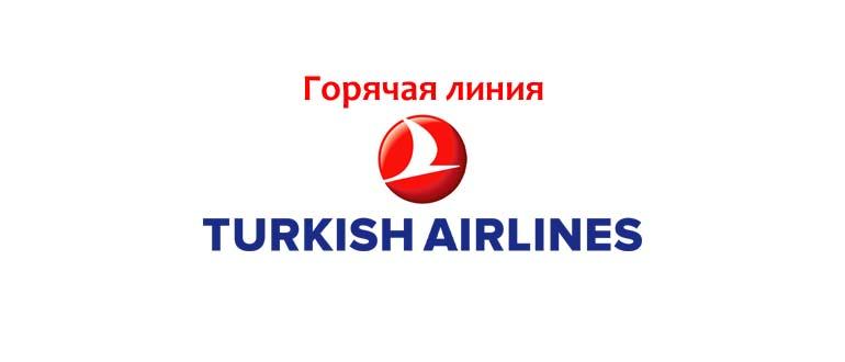 Goryachaya-liniya-Turkish-Airlines.jpg