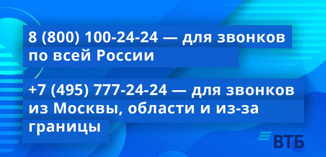 vtb-telefon-2.jpg