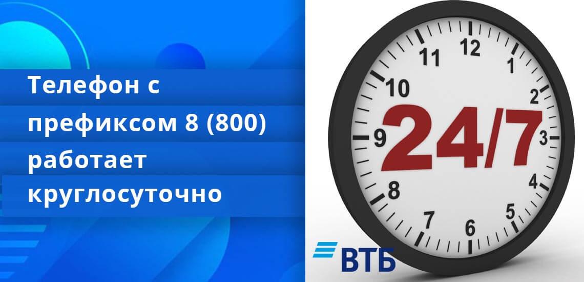 vtb-telefon-3.jpg