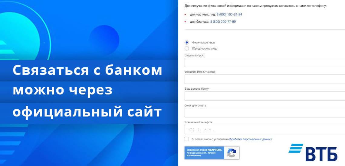 vtb-telefon-5.jpg