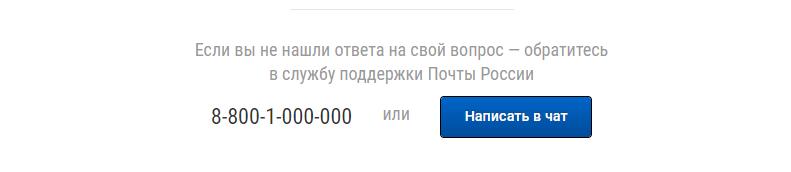 1-gorjachaja-linija-pochta-rossii.png