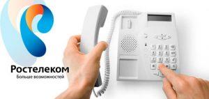pozvonit-operatoru-rostelekom-besplatnyiy-nomer-300x142.jpg
