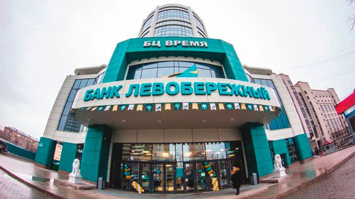 bank_levoberegniy.jpg