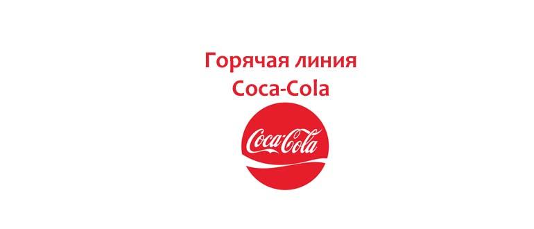 Goryachaya-liniya-Coca-cola.jpg