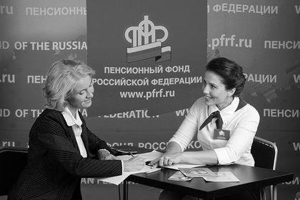 пфр-россии.jpg