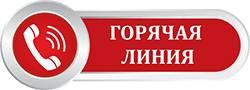 pensionnyj-fond-goryachaya-liniya-moskva-telefon.png