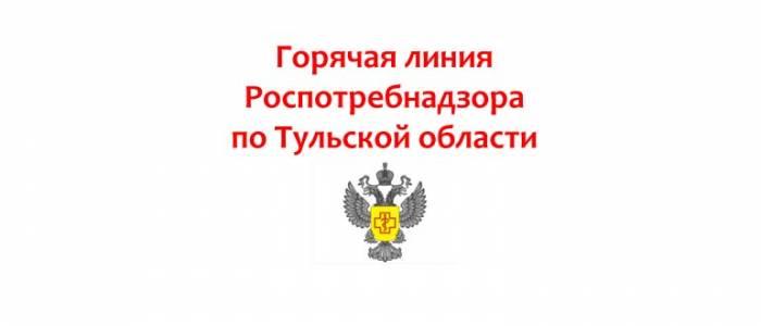 Goryachaya-liniya-Rospotrebnadzora-po-Tulskoj-oblasti.jpg