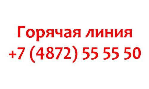 Kontakty-Rospotrebnadzora-po-Tulskoj-oblasti.jpg