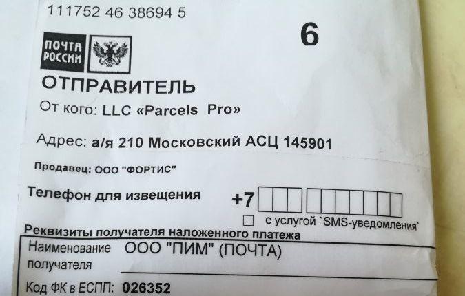 LLC-Parcels-Pro-magazin.jpg