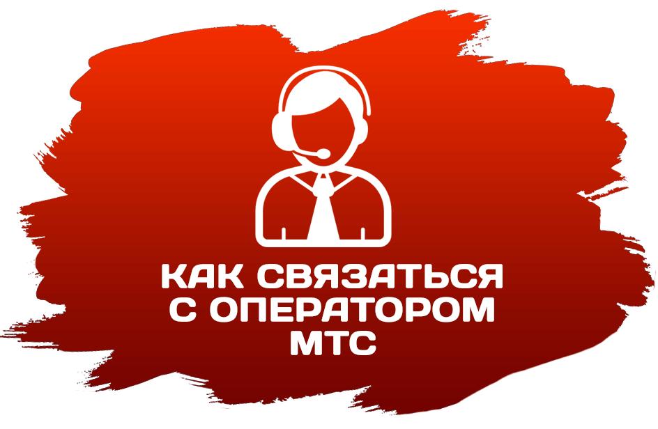 mobile_lk_kak-svyazatsya-s-operatorom_mts_banner-1.png