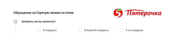 jaloba_na_sotrudnikov_seti_magazinov_pyaterochka.png