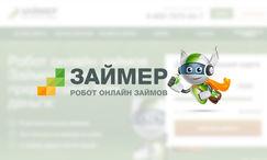 zaymer-main.fe2ebd009de0bbd7eb33c955e523373a.jpg