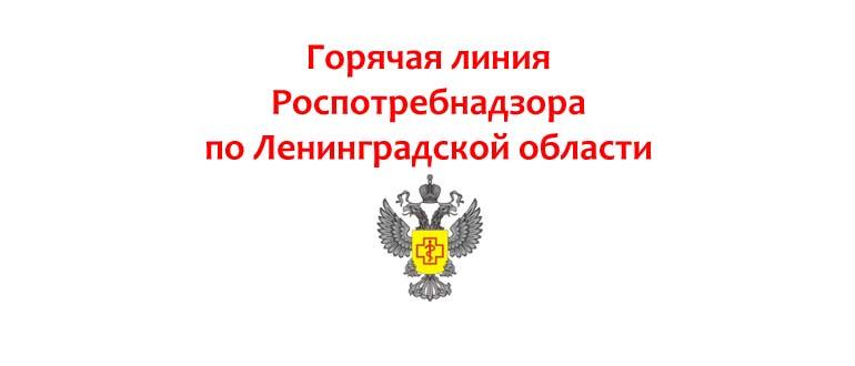 Goryachaya-liniya-Rospotrebnadzora-po-Leningradskoj-oblasti.jpg