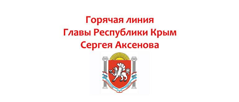 Goryachaya-liniya-Glavy-Respubliki-Krym-Sergeya-Aksenova.jpg