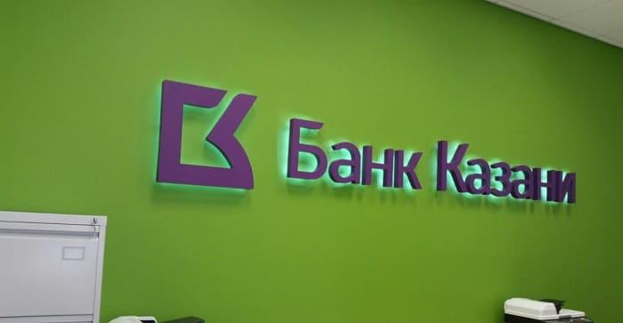 bank-kazan.jpg
