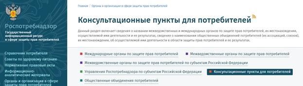 goryachaya-liniya-rospotrebnadzor5.jpg