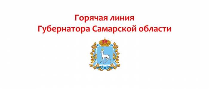 Goryachaya-liniya-gubernatora-Samarskoj-oblasti.jpg