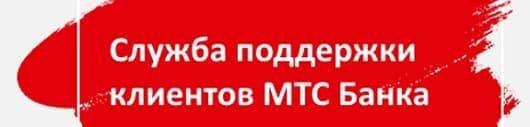 telefon-mts2.jpg